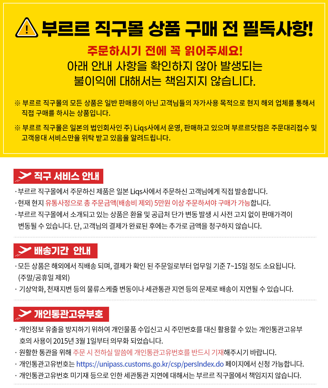 directmall_notice_01.jpg